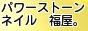 パワーストーン/ネイル・美容通販サイトfukuya.