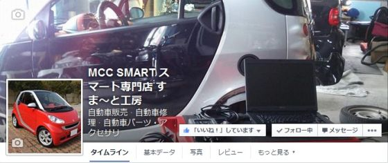 すま〜と工房 facebook