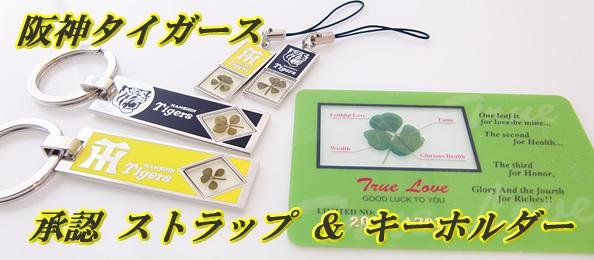 阪神タイガース承認グッズ!四つ葉のクローバー入りストラップ&キーホルダー