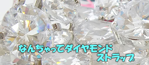 なんちゃってダイヤモンドストラップ
