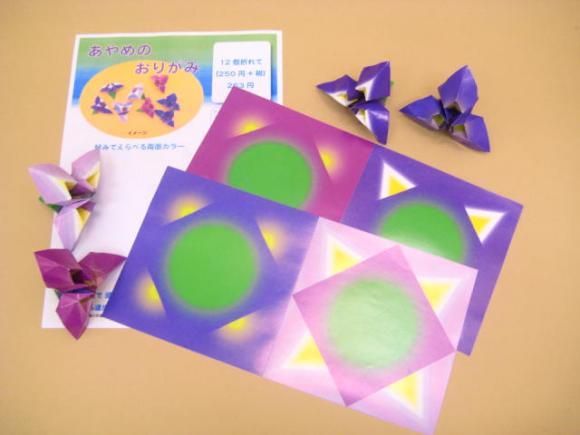 簡単 折り紙 あやめ折り紙 折り方 : divulgando.net